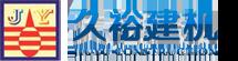 昆山久裕工程设备租赁有限公司